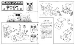 Joe Works Shay instruction sheet